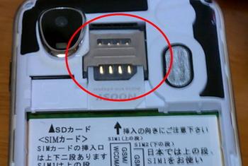 SIM変換アダプターでスマホがオシャカ3.jpg